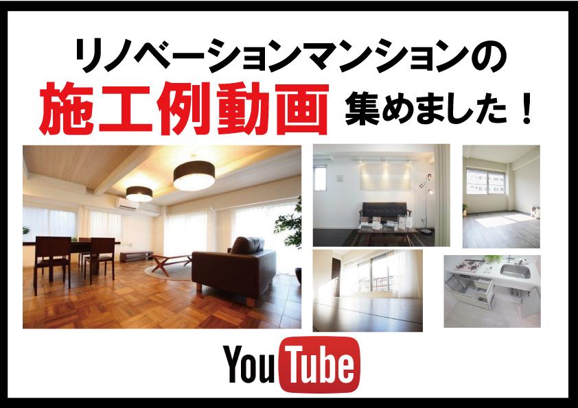 リノベーションの施工例動画
